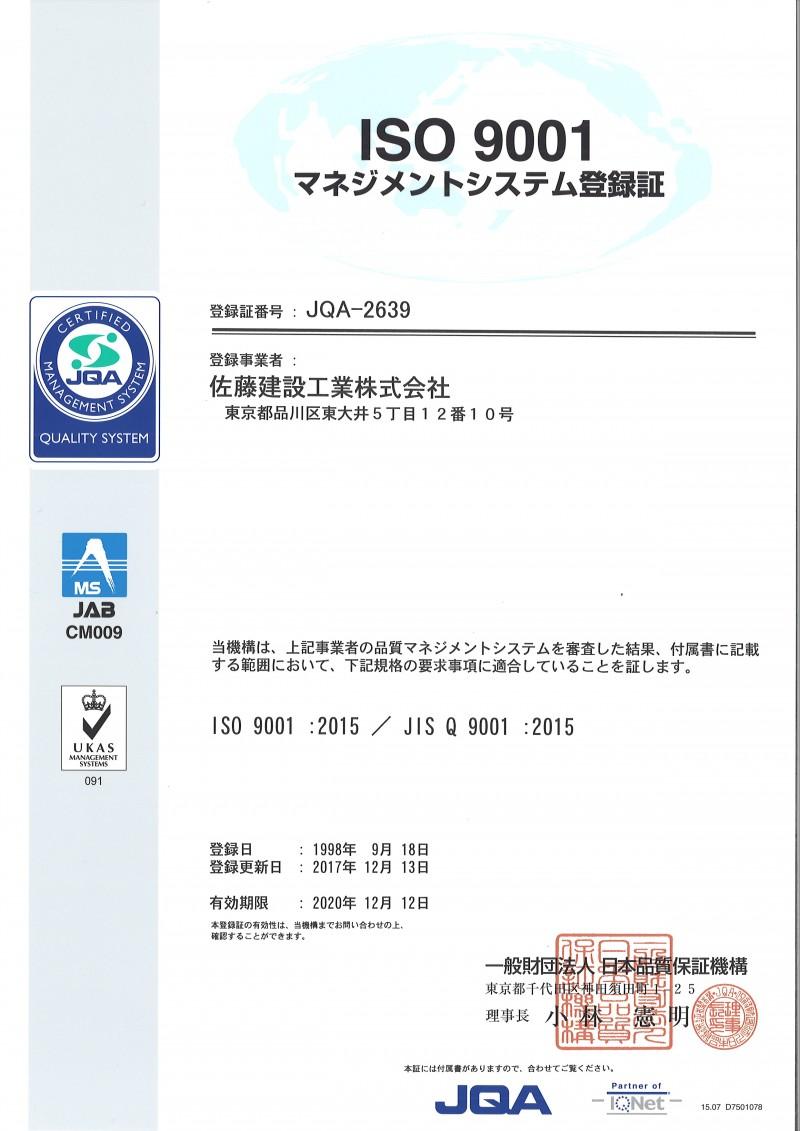 ISO9001登録証_170210