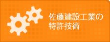 佐藤建設工業の特許技術