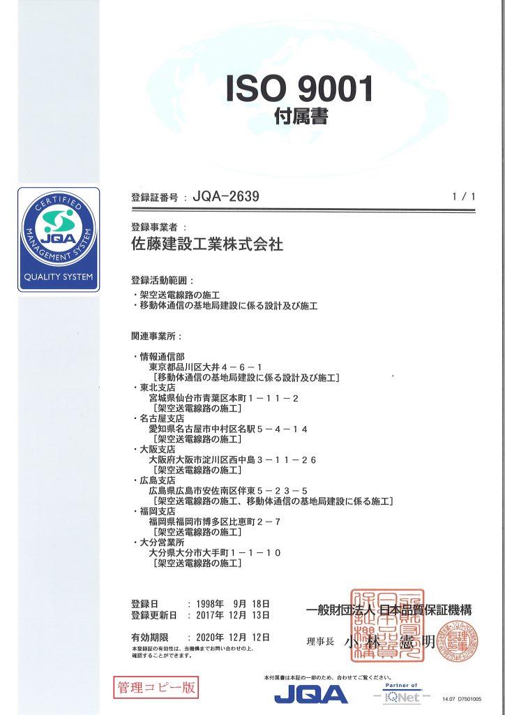 ISO9001付属書_20171213