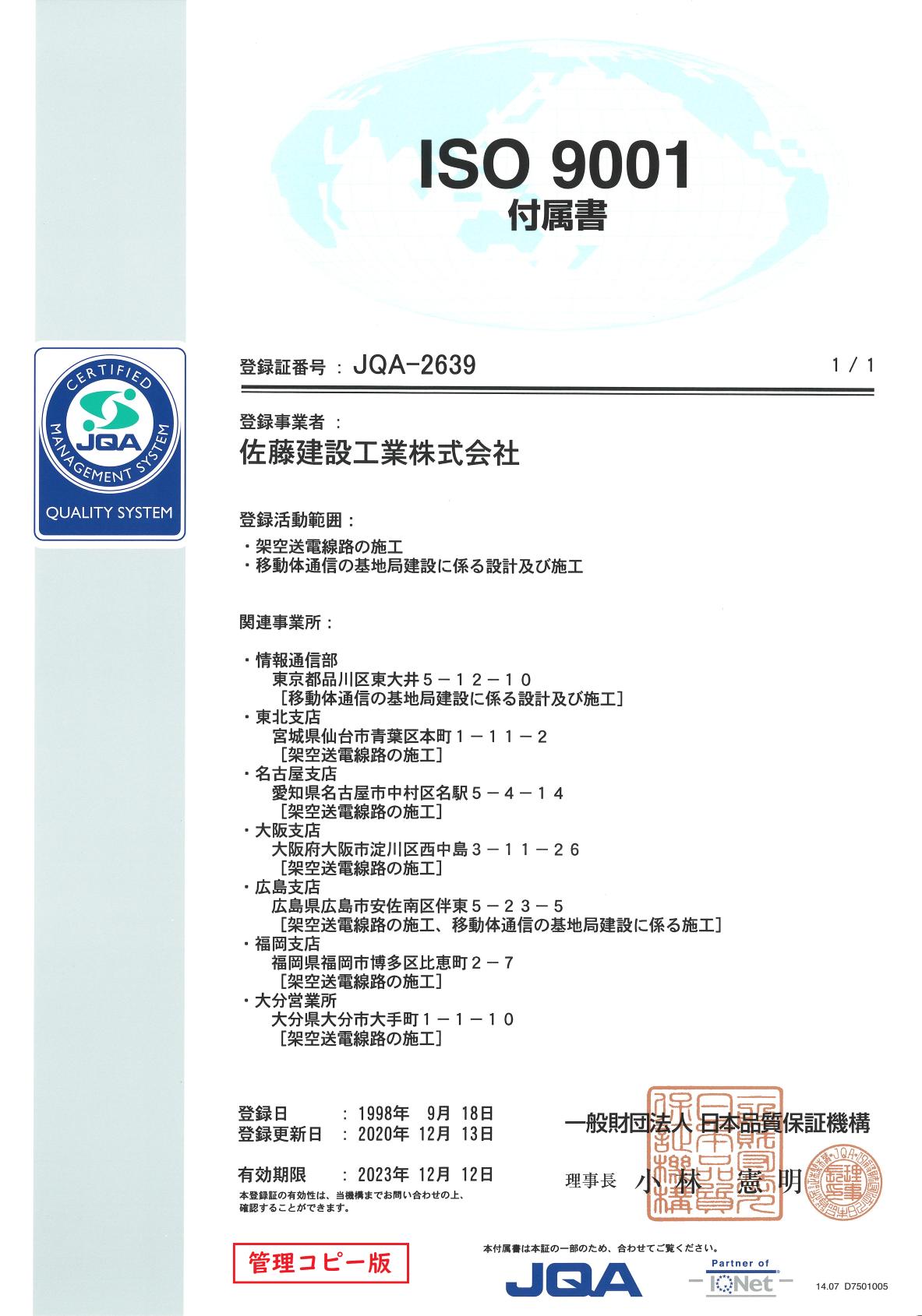 ISO9001付属書_20191129