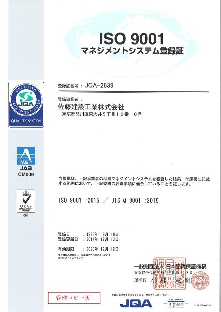 ISO9001登録書_20171213