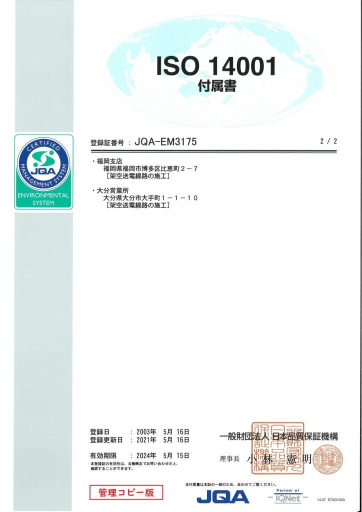 ISO14001付属書2_20210516