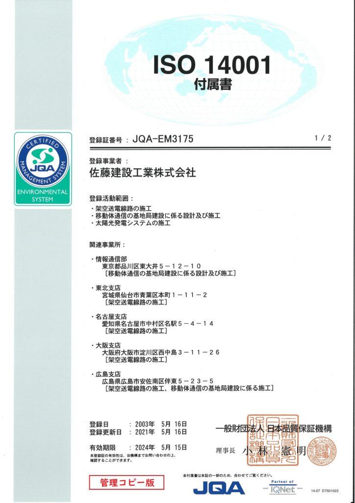 ISO14001付属書1_20210516
