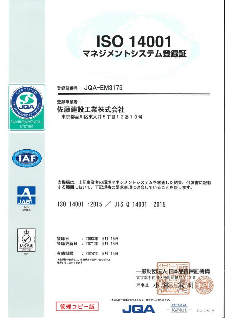 ISO14001登録証_20210516