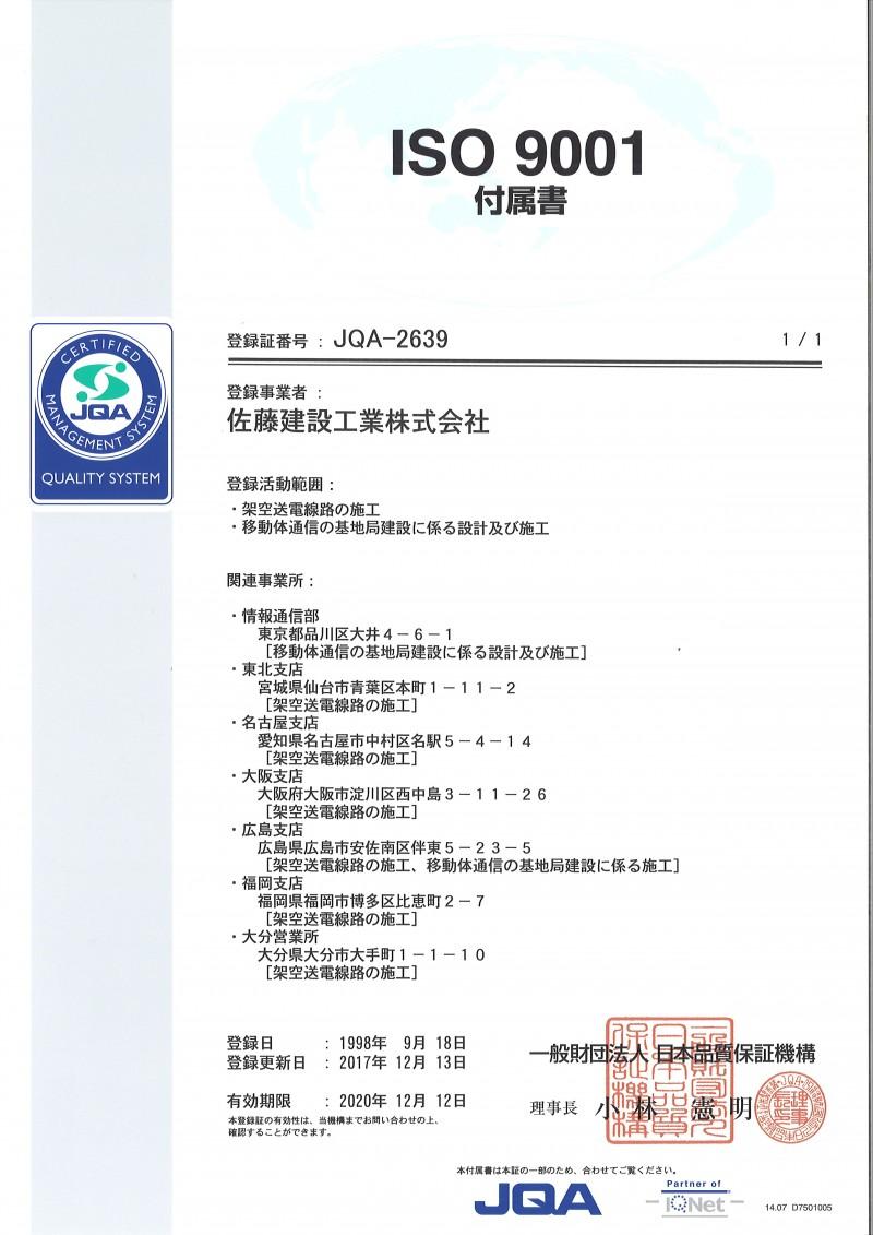 ISO9001付属書_170210